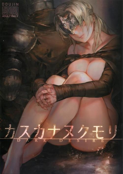 Dark Desire (Dark Souls) by Aoin