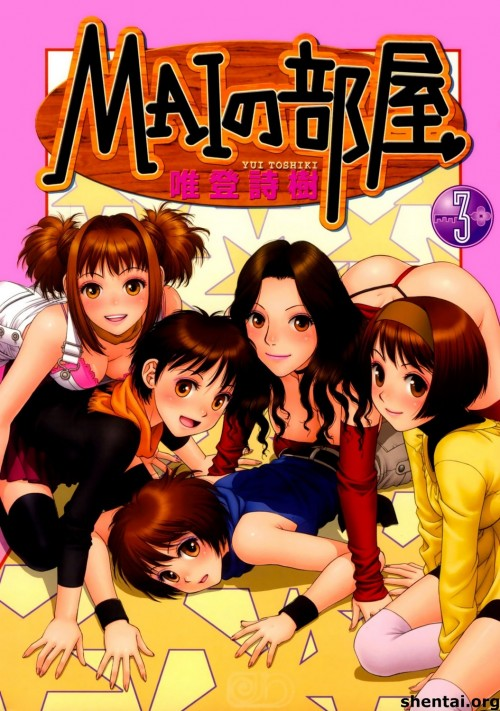 Yui Toshiki- Mai No Heya Vol 1-3 (Eng, Color)